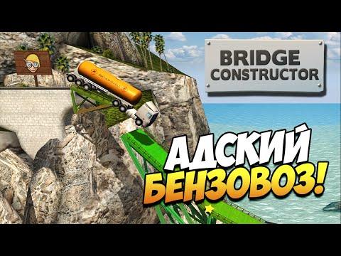 Bridge Constructor | Адский бензовоз! #2