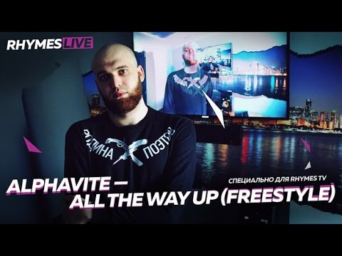Rhymes Live: Alphavite — All The Way Up Freestyle (2016)