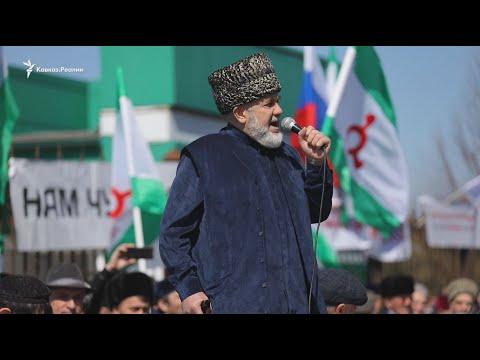 В Ингушетии 40 тысячный митинг