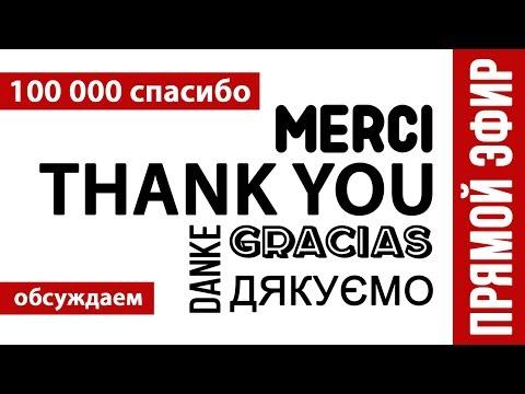 100 000 спасибо (говорим о перспективах канала)