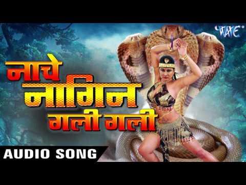 Video 2017 Ka नया सबसे हिट गाना - Priyanka Pandit - Nache Nagin Gali - Bhojpuri Hit Song 2017 download in MP3, 3GP, MP4, WEBM, AVI, FLV January 2017