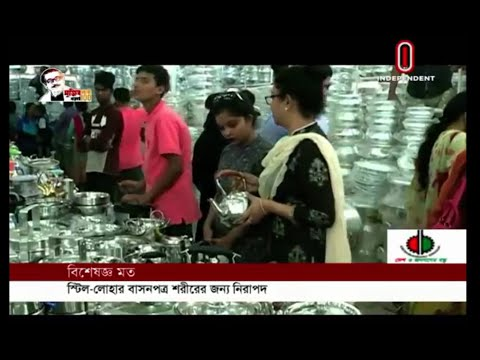 Aluminum and nonstick products are deadly harmful to the body (09-08-20) Courtesy:IndependentTV