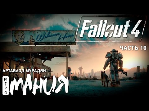 Fallout 4 - приключения Геворга. Стрим Игромании Часть 10