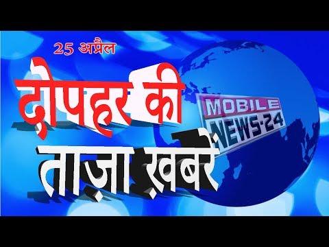 दोपहर की ताज़ा ख़बरें | Mid day news | Breaking news | News Headlines | MobileNews 24.