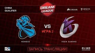 NewBee vs Keen Gaming, DreamLeague CN Qualifier, game 2 [Mila, Mortalles]
