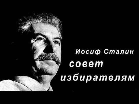 Иосиф Сталин. Совет избирателям