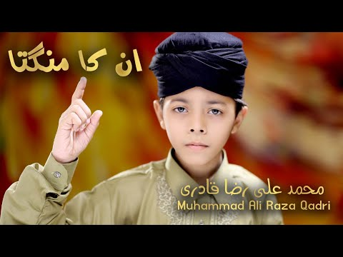 New Kalaam 2019 - Unka Mangta - Ali Raza Qadri - Official Video - Heera Gold