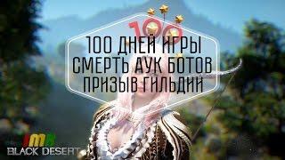Black Desert - ивент и рейты к 100 дней игры в России. Аук боты и призыв гильдии