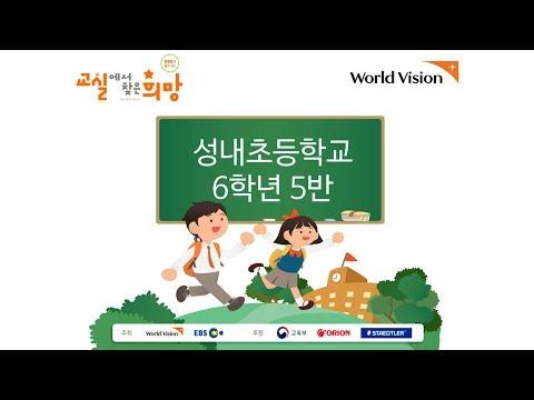 서울성내초등학교