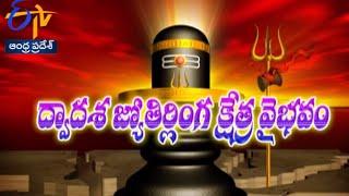 dwadasa jyotirlinga kshetra vaibhavam 22nd november 2014
