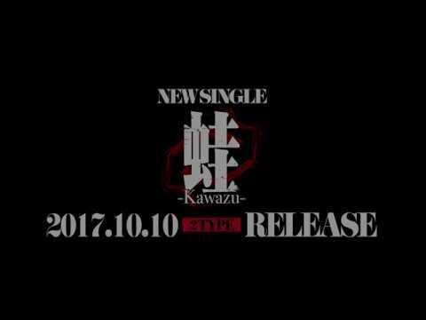 キズ 2nd SINGLE「蛙-Kawazu-」予告編