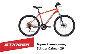 Горный велосипед Stinger Caiman 26