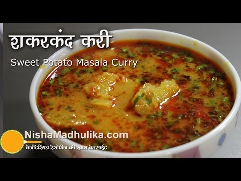 Shakarkand Curry Recipe –  Sweet Potato Curry Recipe