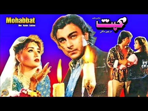 TU MERI MAIN TERA / MOHABAT MAR NAHIN SAKTI (1998) - SHAAN, REEMA, RAMBO - OFFICIAL PAKISTANI MOVIE