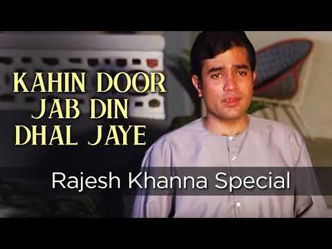 #Kahin Door Jab Din Dhal Jaye#| Anand Song | Mukesh superhit songs