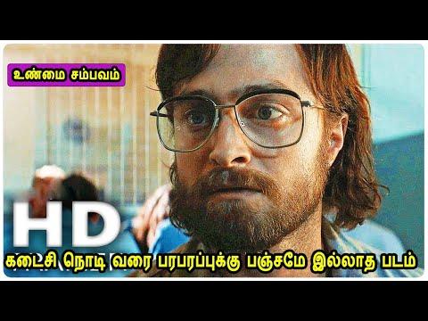 கடைசி நொடி வரை பரபரப்புக்கு பஞ்சமே இல்லாத படம் Tamil Dubbed Reviews & Stories of movies