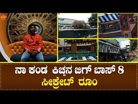 ಬಿಗ್ ಬಾಸ್ 8 ಸೀಕ್ರೆಟ್ ರೂಂ | Bigg Boss Kannada Season 8 Secret Room | Kichcha Sudeep | Dashu