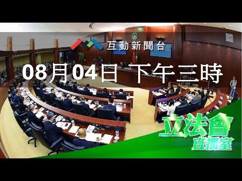 2020年08月04日立法會直播