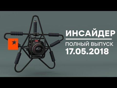 Инсайдер - Выпуск от 17.05.2018 - DomaVideo.Ru