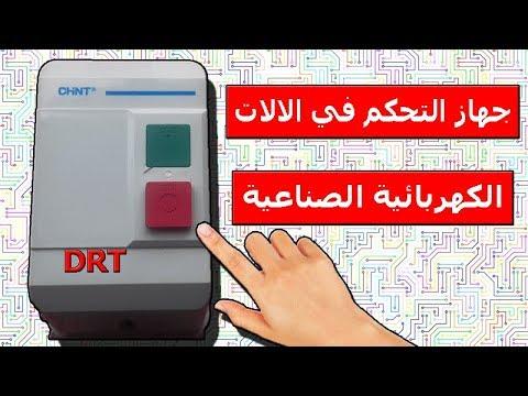جهاز التحكم في الالات الكهربائية الصناعية -DRT 380V