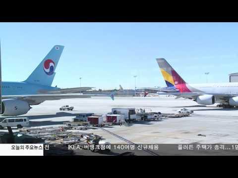 서머타임 해제, '달라지는 일상  11.4.16 KBS America News