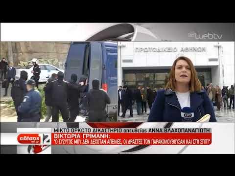 Ένταση κατά την έναρξη της δίκης για τη δολοφονία Ζαφειρόπουλου | 23/01/19 | ΕΡΤ