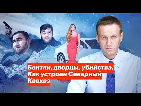 Бентли, дворцы, убийства. Как устроен Северный Кавказ.