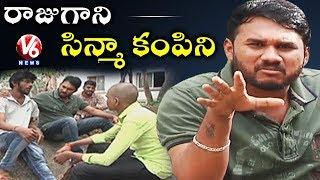 Video Gappala Raju Making Film Stars | Fake Movie Offers | Teenmaar News | V6 News MP3, 3GP, MP4, WEBM, AVI, FLV Agustus 2018