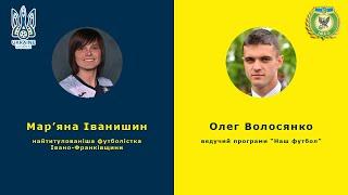 Інтерв'ю з Мар'яною Іванишин, 30.04.2020