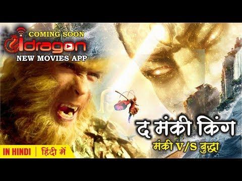 The Monkey King v/s Buddha Hindi Dub Latest