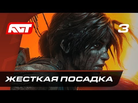 Прохождение Shadow of the Tomb Raider — Часть 3: Жесткая посадка