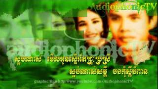 Sa'ob Nah Sro'laihn Nah - En Yeng & Pan Ron