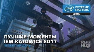 Лучшие Моменты Четвёртого Дня IEM Katowice 2017
