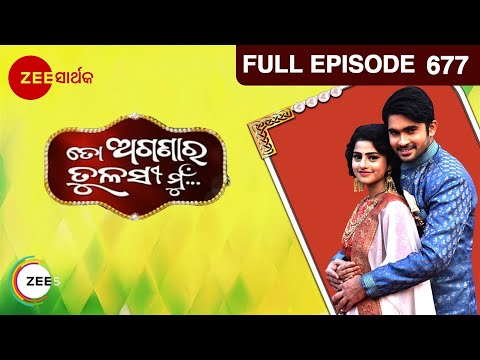 Video To Aganara Tulasi Mun EP 677 - 07th May 2015 | TATM | Mega Serial | Odia | Sarthak TV | 2015 download in MP3, 3GP, MP4, WEBM, AVI, FLV January 2017