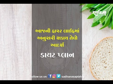 healthy lifestyle માટેના 10 rules અને diet plans l Gujarati l