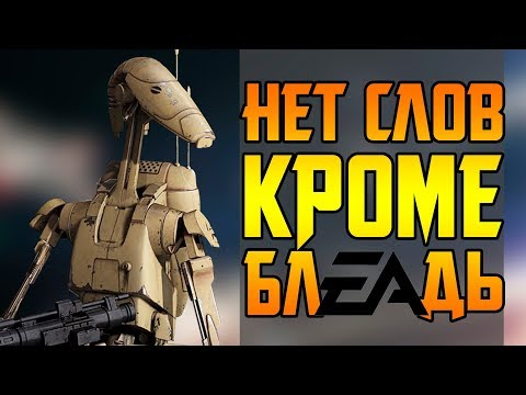 ЭТО ФИАСКО, EA!    ELECTRONIC ARTS ВЗЯЛИСЬ ЗА STAR WARS: BATTLEFRONT 2 (видео)