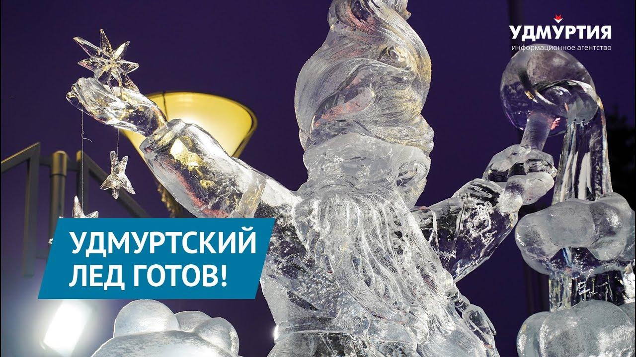 Открытие фестиваля «Удмуртский лед» в Ижевске
