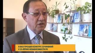 Конкурс сочинений к 25-летию Независимости РК, 31.05.2016