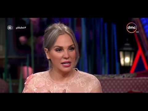 شيرين رضا وتامر حبيب: أمنيات رأس السنة لا تتحقق