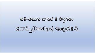 DevOps Introduction - Telugu
