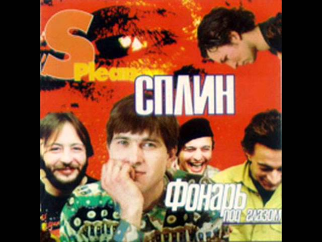 Четыресполовинойтонны - первый сольный альбом лидера рок-группы аукцыон леонида фёдорова, вышедший в 1997 году