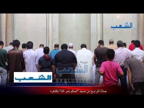 صلاة التراويح من مسجد الحاكم بأمر الله بالقاهرة
