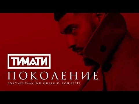 , title : 'Тимати - Поколение (документальный фильм о концерте)'