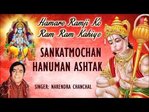 Video SANKAT MOCHAN HANUMAN ASHTAK by NARENDRA CHACHAL I AUDIO SONG I ART TRACK download in MP3, 3GP, MP4, WEBM, AVI, FLV January 2017