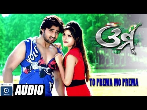 Video Odia Movie - Omm | To Prema Mo Prema | Sambit | Prakruti | Sudhakar Vasanth | Latest Odia Songs download in MP3, 3GP, MP4, WEBM, AVI, FLV January 2017