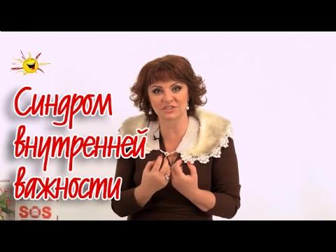 Наталья Толстая - Синдром внутренней важности