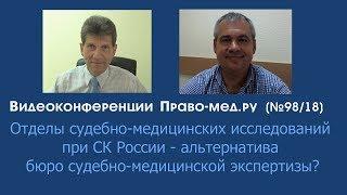 Отделы судебно-медицинских экспертиз при Следственном комитете России