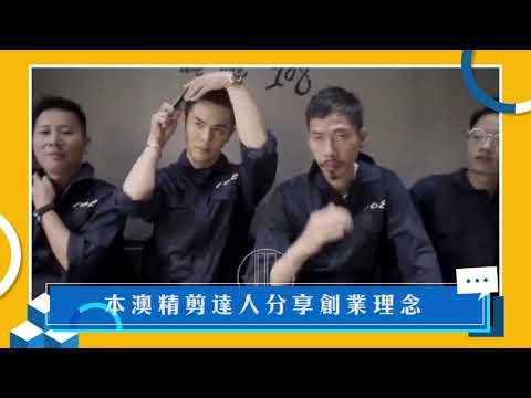 【預告】人才講壇 第196集-108理髮店