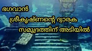 Video ഭഗവാൻ ശ്രീകൃഷ്ണന്റെ ദ്വാരക സമുദ്രത്തിന് അടിയിൽ MP3, 3GP, MP4, WEBM, AVI, FLV April 2019