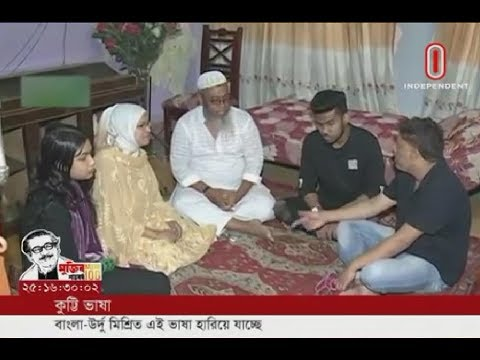 Bangla-Urdu mixed Kutti language slowly dies out (20-02-2020) Courtesy: Independent TV